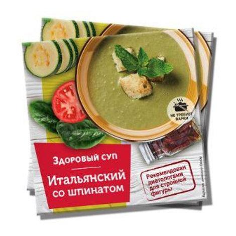 Здоровый суп «Итальянский» со шпинатом 30гр