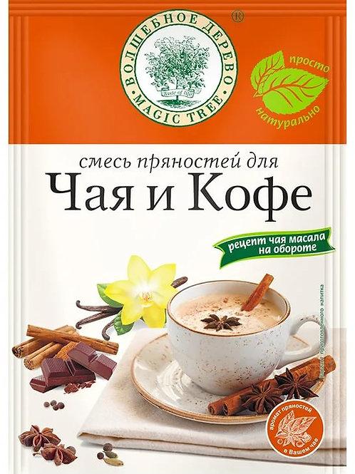 """Смесь пряностей """"Для Чая и Кофе"""",  ТМ Волшебное дерево, 30 гр."""