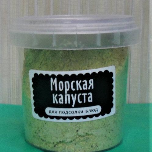 Морская капуста (ламинария) сушеная для подсолки блюд  90гр.