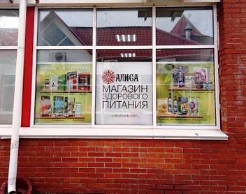 """Магазин здорового питания """"Алиса"""" Южный рынок Хабаровск.jpg"""