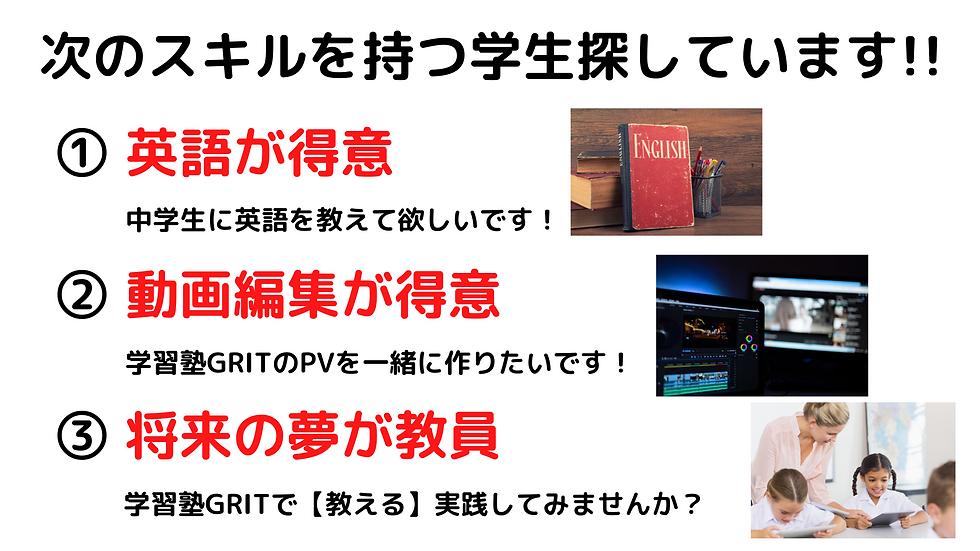 学習塾GRITの学習カリキュラム-2.png