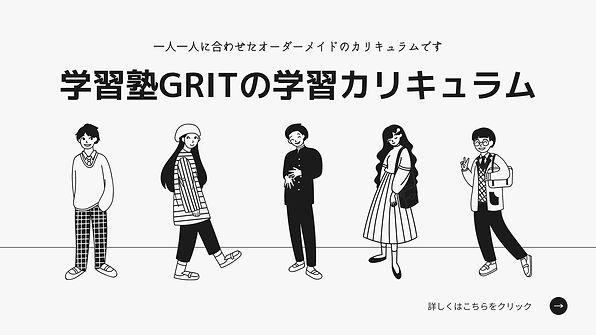 学習塾GRITの学習カリキュラム.jpg