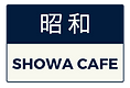 showa%20cafe%20(2)_edited.png