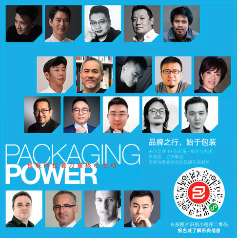 Brand-Packaging-Power-Shanghai-China-Som