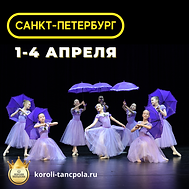 афиша СПБ.png