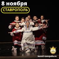 афиша ставрополь.png