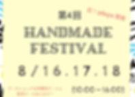 夏に加古川で開かれるHANDMADE FESTIVAL