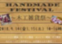 夏に加古川でで開催される木工雑貨祭