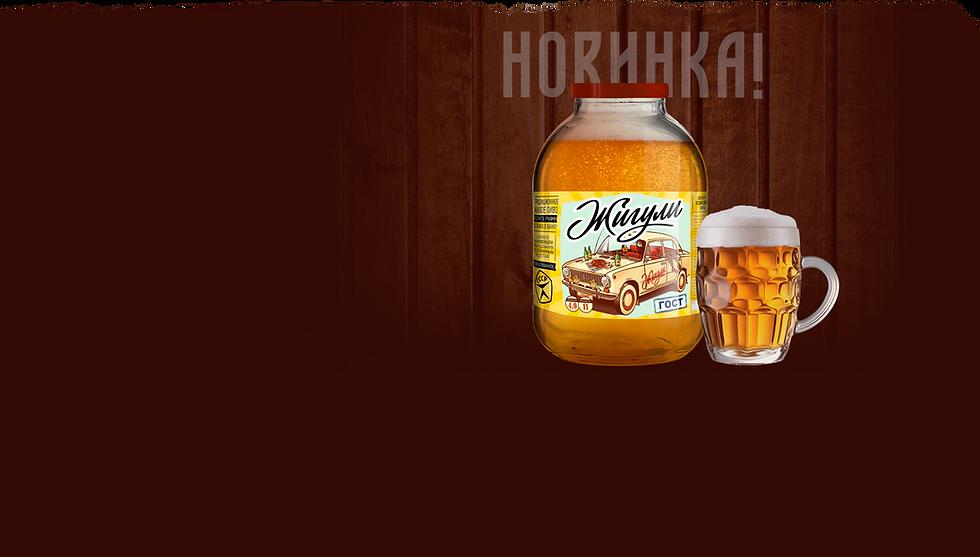 bg_3_beer.png
