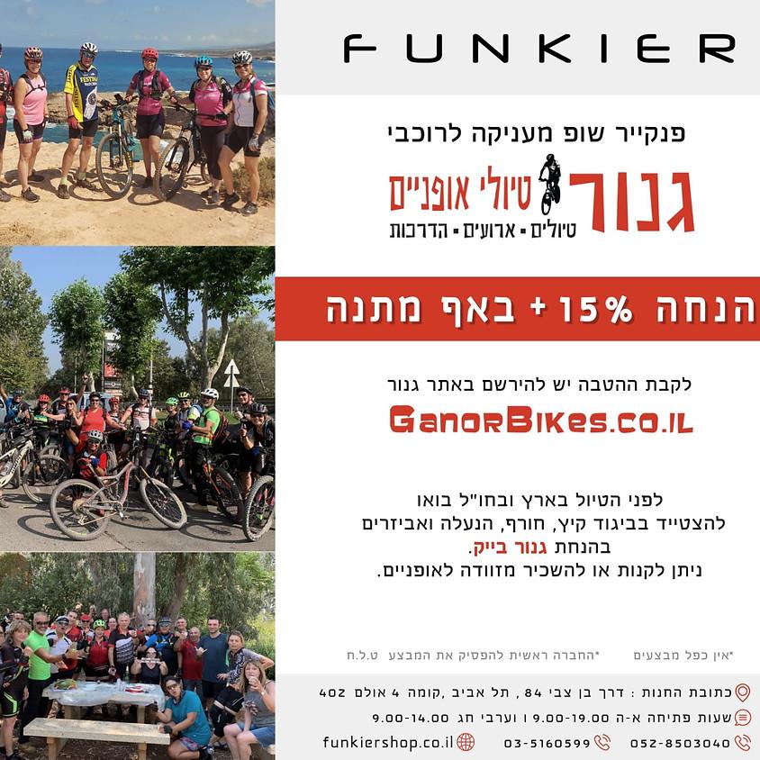 15%  הנחה + באף מתנה לכל חבר מועדון גנור טיולי אופניים לקניה בחנות FUNKIER