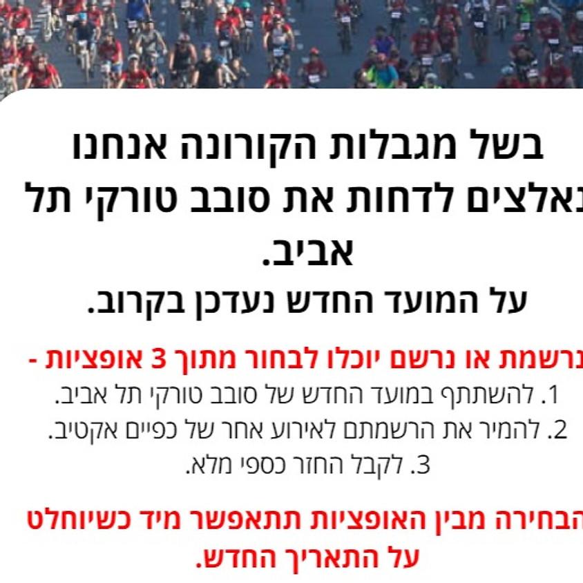 נדחה!!!  סובב טורקי תל-אביב 2021  בקופון הנחה לרוכבי גנור טיולי אופניים