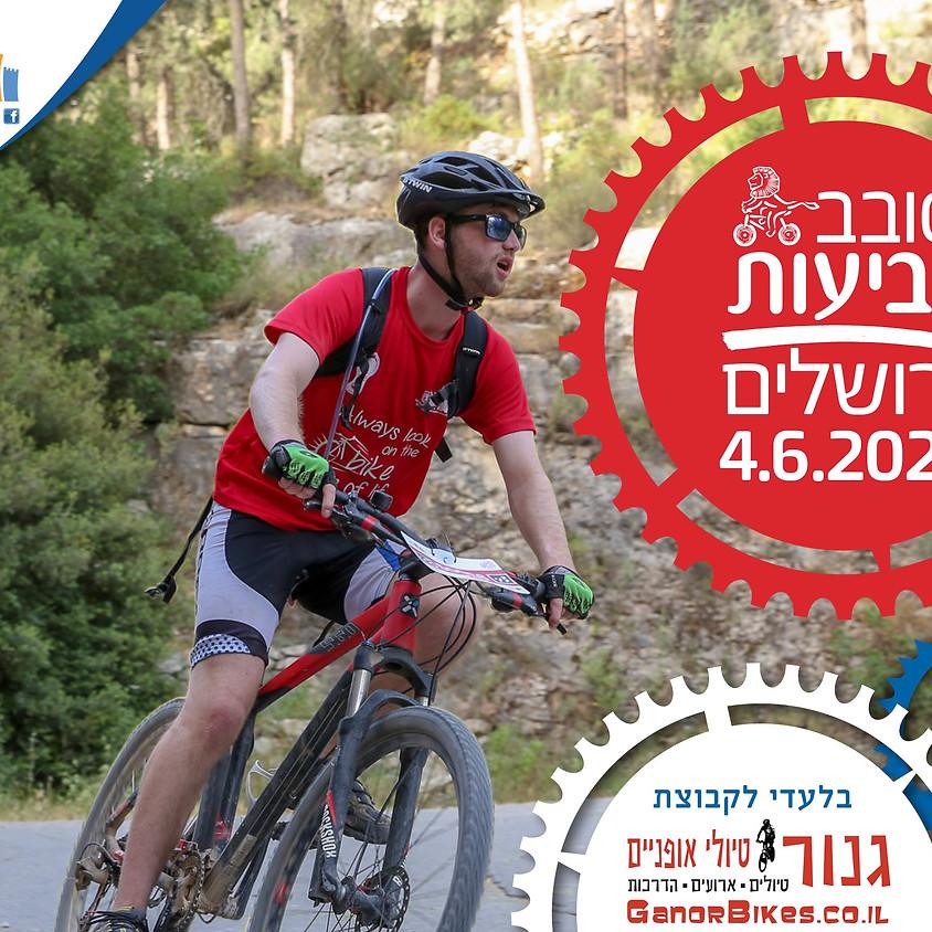 תאריך חדש - סובב נביעות ירושלים 2021  בקופון הנחה לרוכבי גנור טיולי אופניים