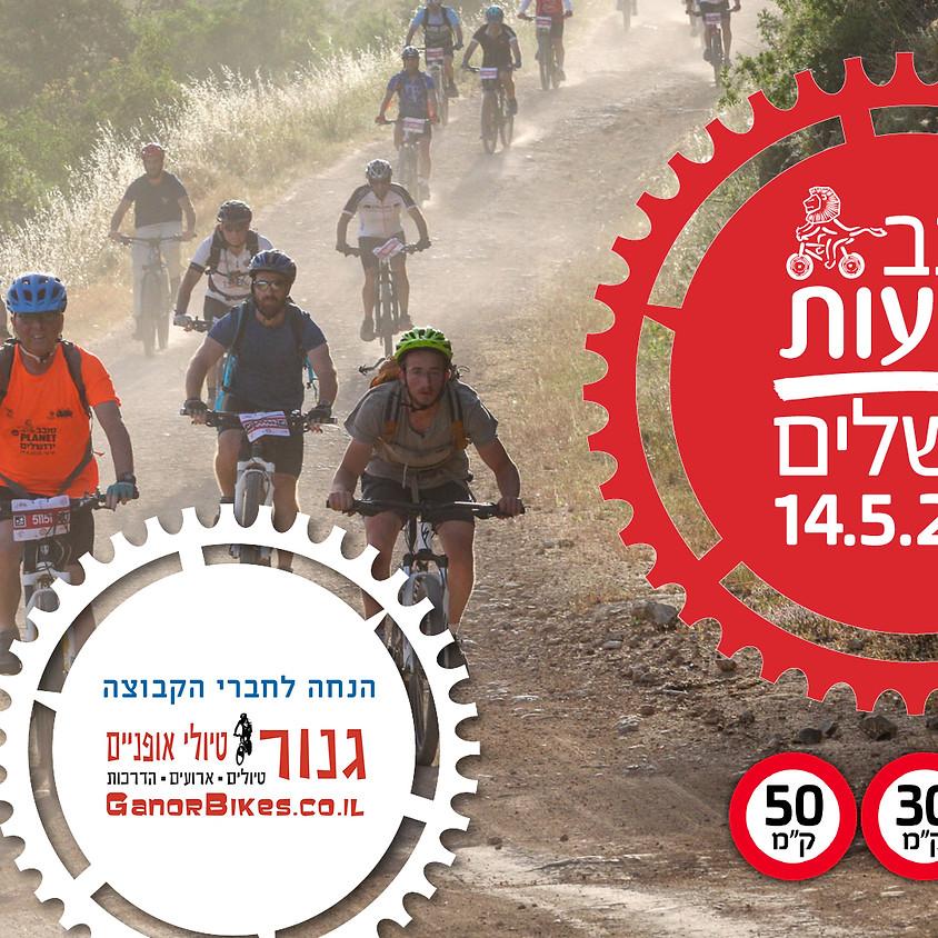 נדחה- סובב נביעות ירושלים 2021  בקופון הנחה לרוכבי גנור טיולי אופניים