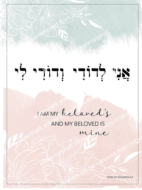 Inspirational Art, Quote - I Am My Beloved's and My Beloved Is Mine