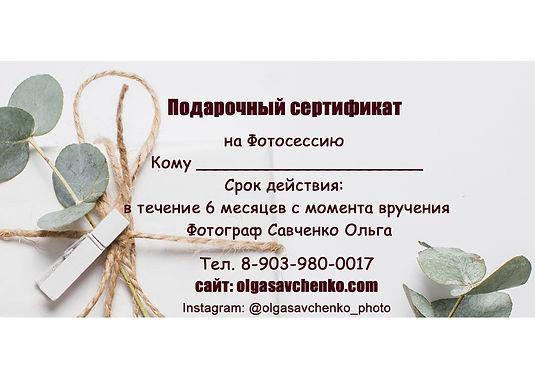 Подарочный сертификат2021.jpg