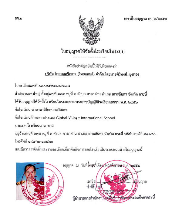 GVS School Licence.png