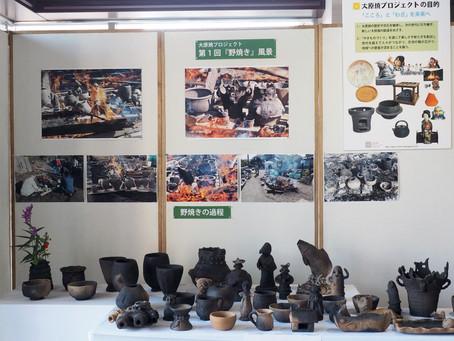 産業文化祭に「野焼き」を展示