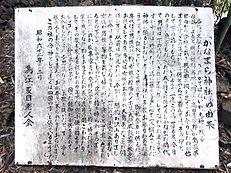 かなまら神社の由来_1200.jpg
