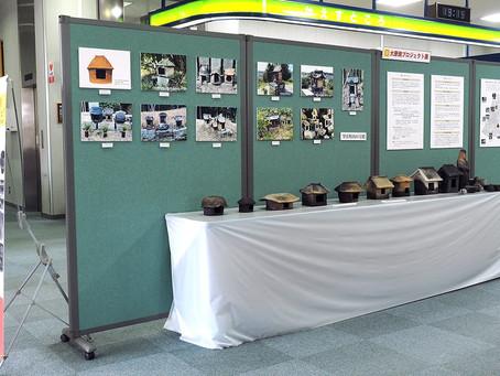 第4回大原焼プロジェクト展