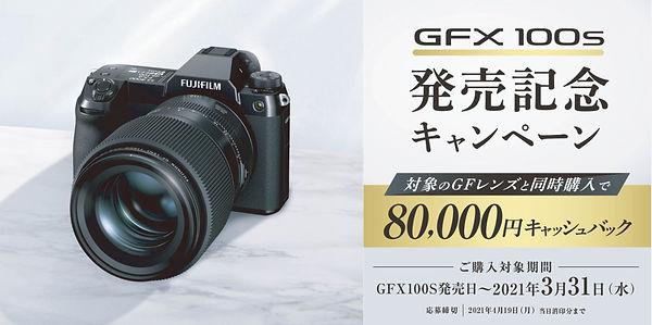 GFX100SCB.jpg