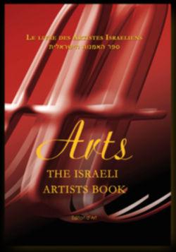 THE ISRAELI ARTIST BOOK