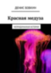 32492415-denis-bobkin-krasnaya-meduza-ne