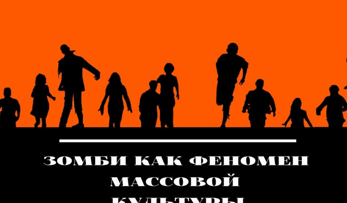 Зомби как феномен массовой культуры