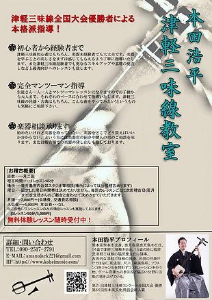 教室案内_page-0001.jpg
