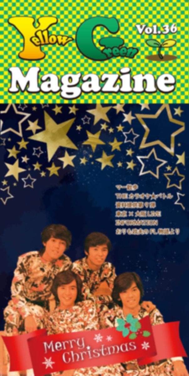 YGM-36-cover.jpg