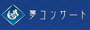 夢コンサート.jpg