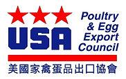 USAPEEC Logo (traditonal Chinese).JPG