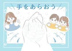「手をあらおう」