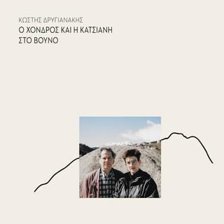 Costis Drygianakis: Chondros and Katsiani on the Mountain