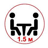 Безопасное расстояние между клиентами.jp