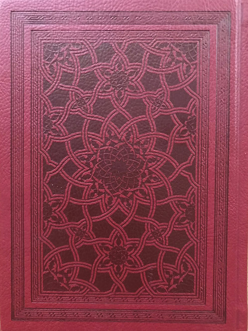 Nasim al-Wasl: A Hadra Manual of the Shadhili Order