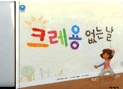 Crayons cover Korean