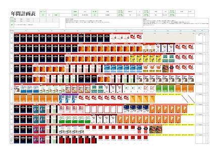 10104 集客ツール_年間計画表サンプルHP用画像.jpeg