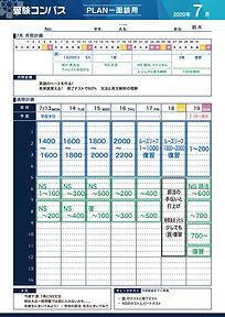 10105 集客ツール_月間・週間計画表サンプルHP用画像.jpg