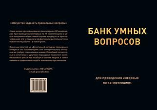 банк умных вопросов, дмитрий касьянов