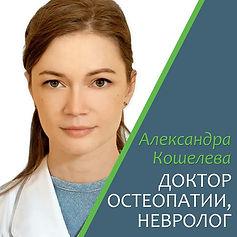 Остеопат Кошелева