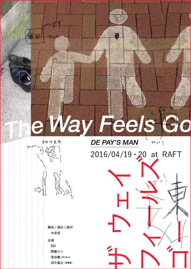 DE PAY'S MAN 「The way Feels Go」
