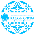 1 Лого Казахи Омска.png