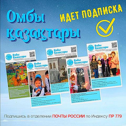 Обложка подписка газеты.png