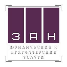 ЛогоЗАН.jpg