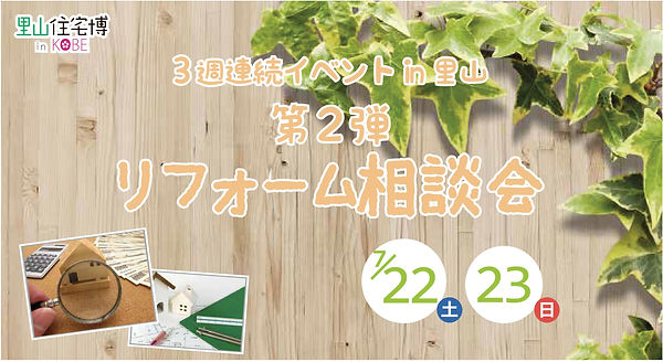 神戸里山,いなほ工務店,リフォーム,相談会