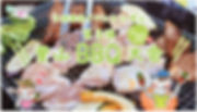 7月30日,里山,バーベキュー大会,いなほ工務店,いなほのおうち