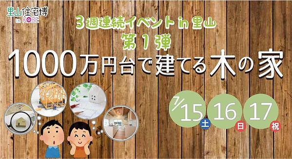いなほ工務店,1000万円,木の家,里山神戸,7月15日16日17日,