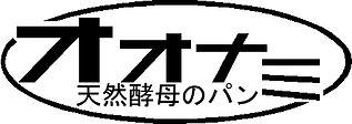 オオナミ.JPG
