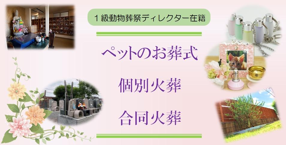 加須市のペット霊園(ポチたま霊苑)の火葬プラン