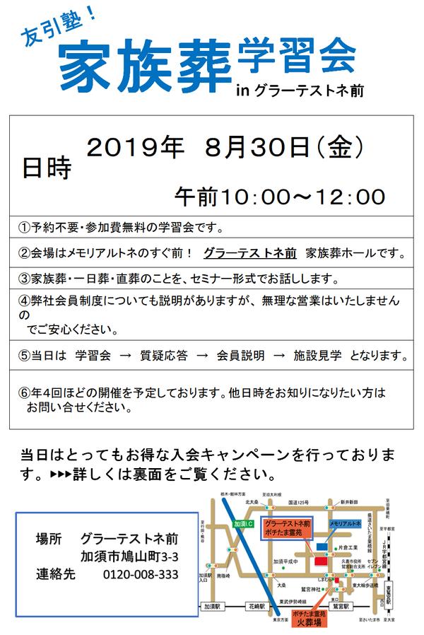 トネ前-友引塾.png